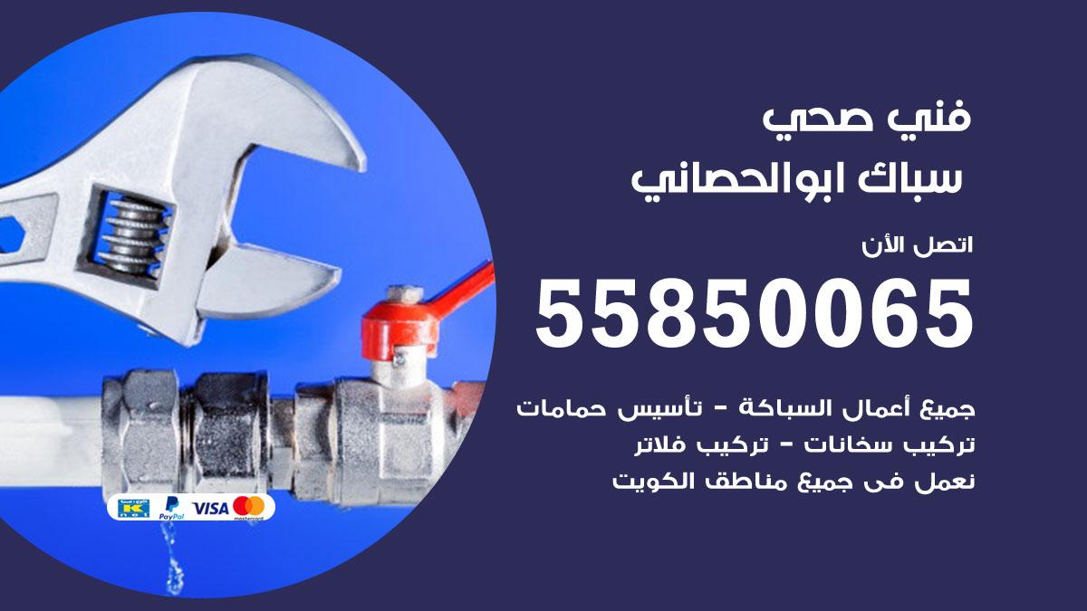 فني صحي ابوالحصاني
