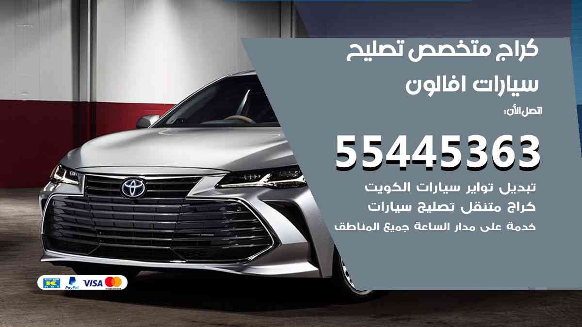 كراج تصليح افالون الكويت