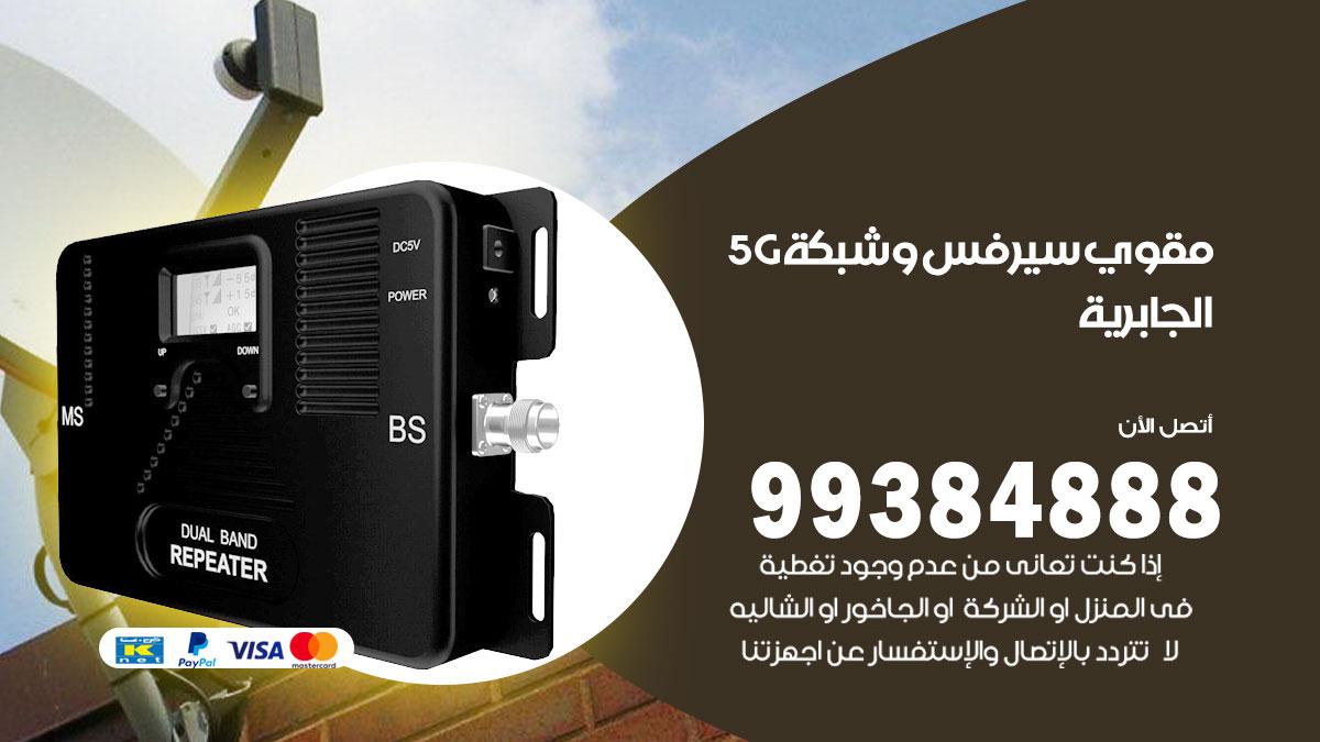 مقوي شبكة 5g الجابرية