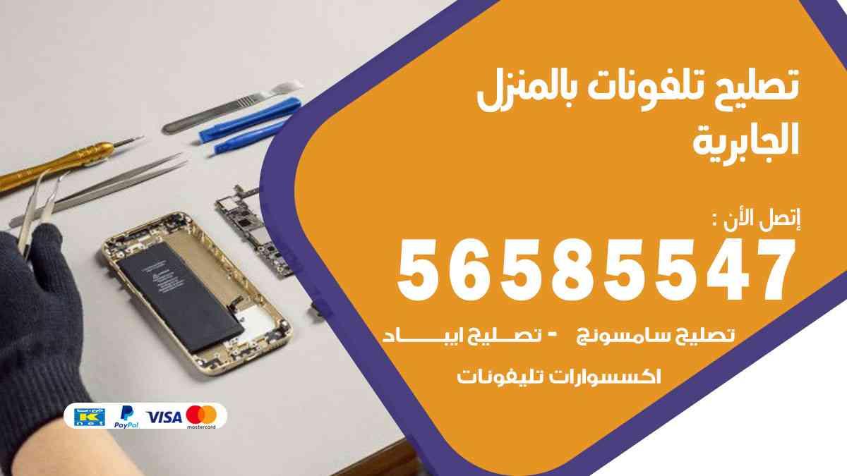 تصليح تلفونات بالمنزل الجابرية