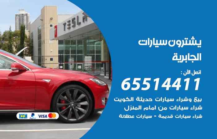 شراء وبيع سيارات الجابرية