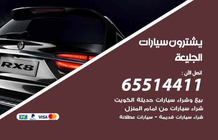 شراء وبيع سيارات الجليعة