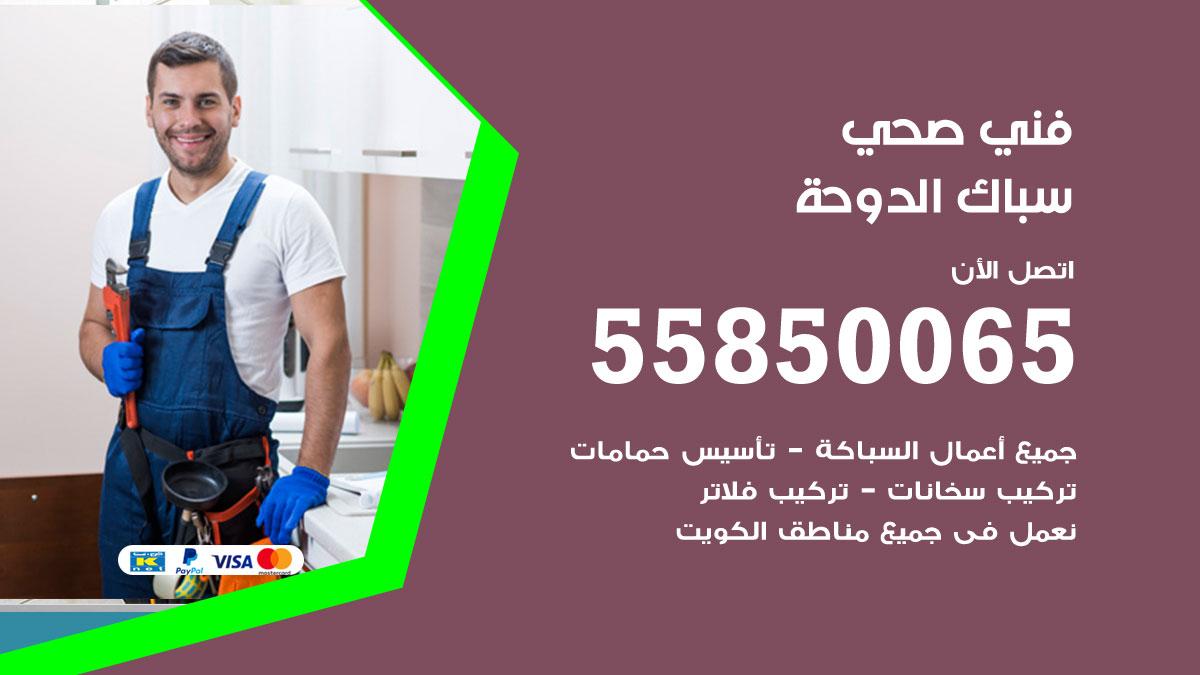فني صحي الدوحة