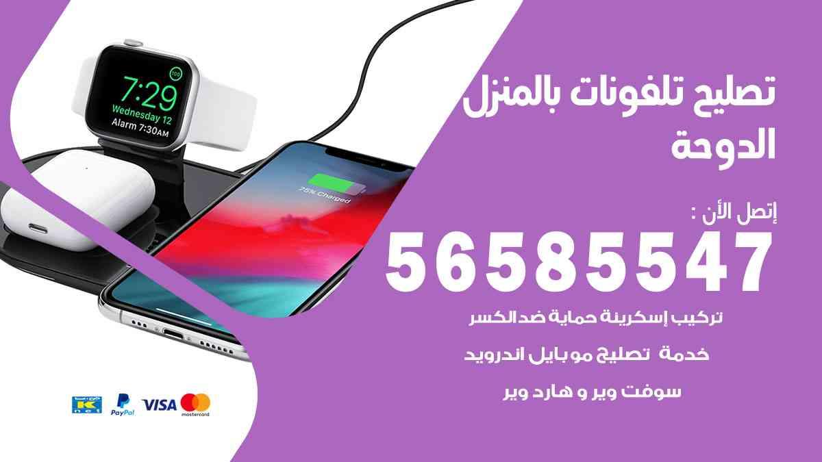 تصليح تلفونات بالمنزل الدوحة