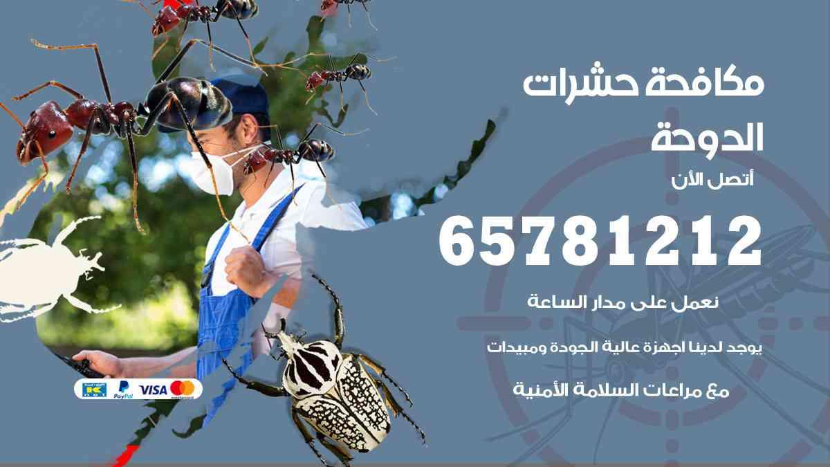 شركات مكافحة حشرات الدوحة