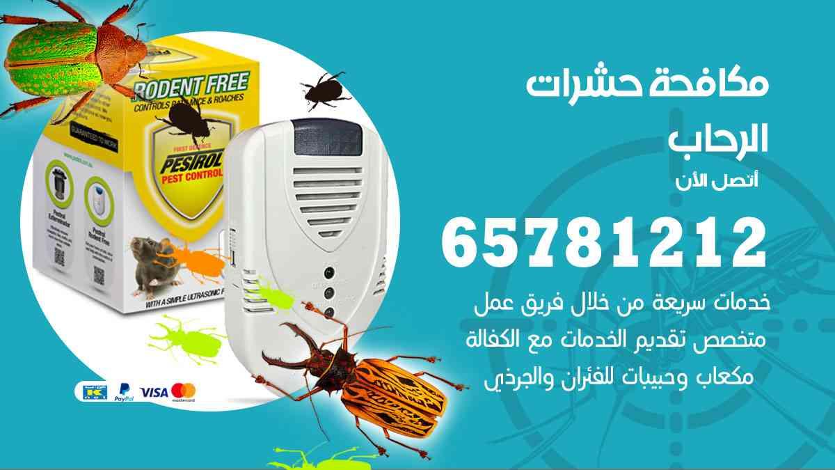 شركات مكافحة حشرات الرحاب
