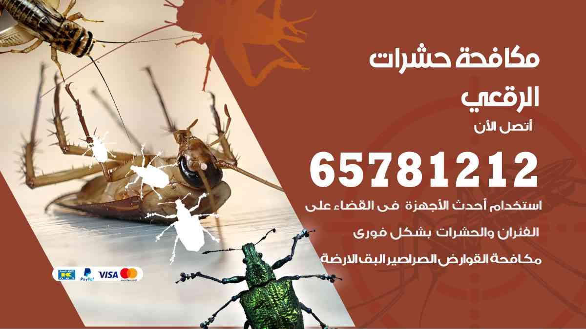 شركات مكافحة حشرات الرقعي