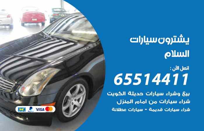 شراء وبيع سيارات السلام