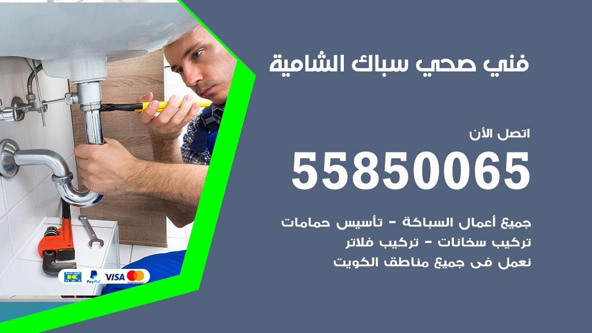 فني صحي الشامية