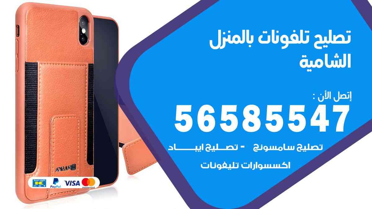 تصليح تلفونات بالمنزل الشامية