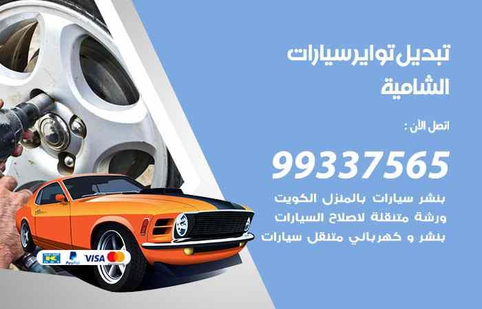 تبديل تواير السيارات الشامية