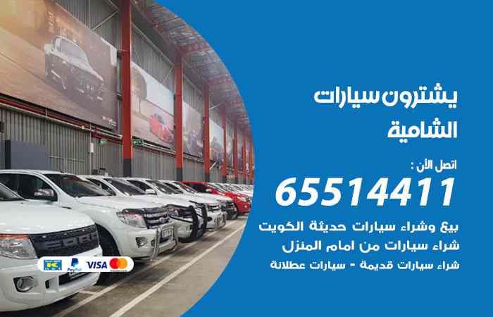 شراء وبيع سيارات الشامية