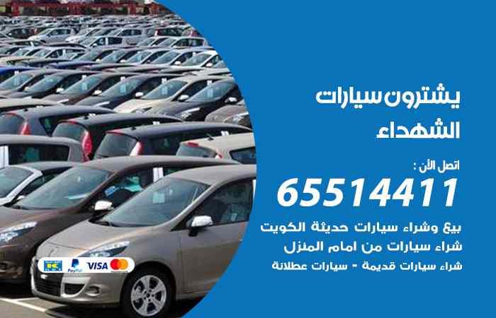 شراء وبيع سيارات الشهداء