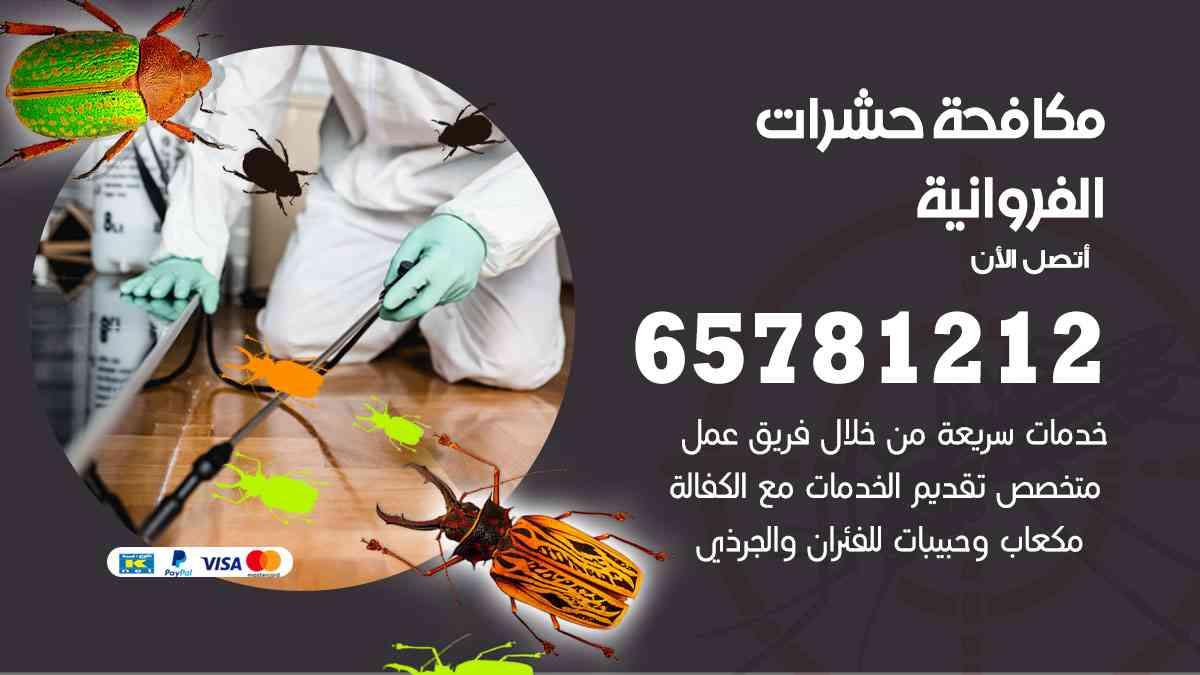 شركات مكافحة حشرات الفروانية