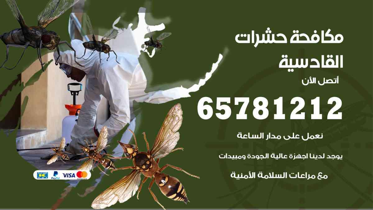 شركات مكافحة حشرات القادسية