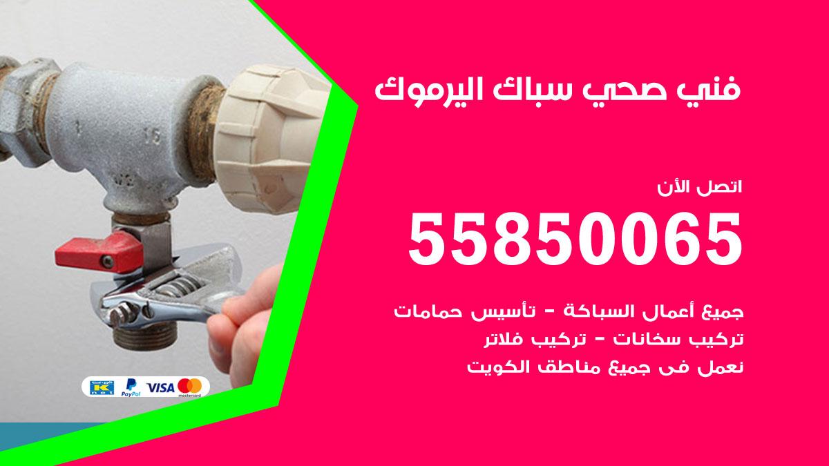 فني صحي اليرموك