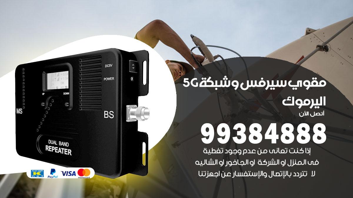 مقوي شبكة 5g اليرموك