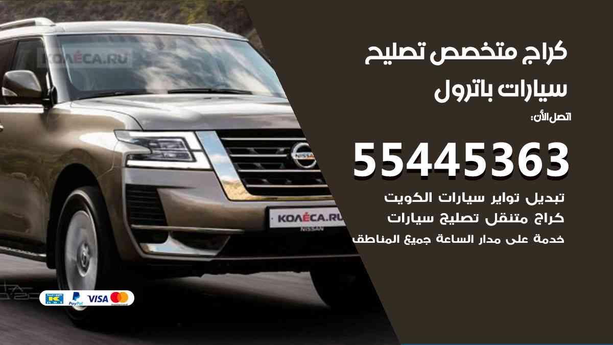 كراج تصليح باترول الكويت