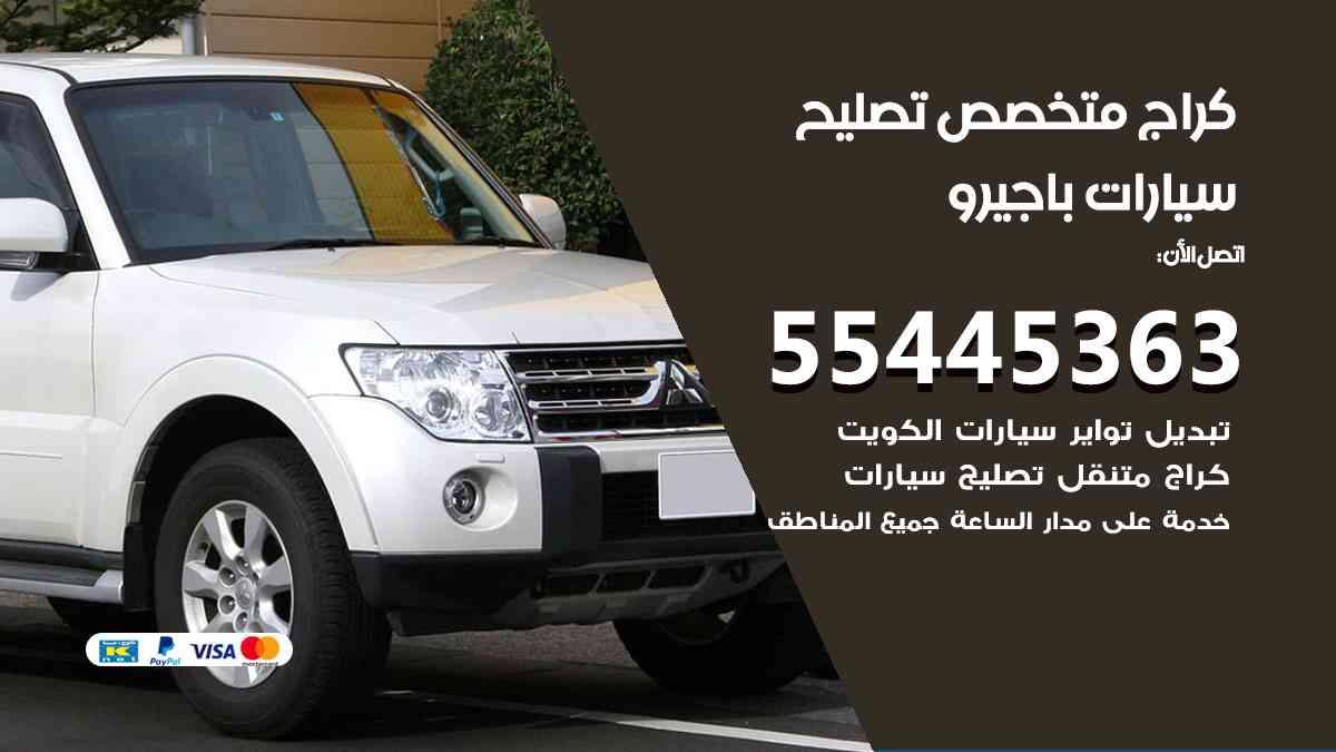 كراج تصليح باجيرو الكويت