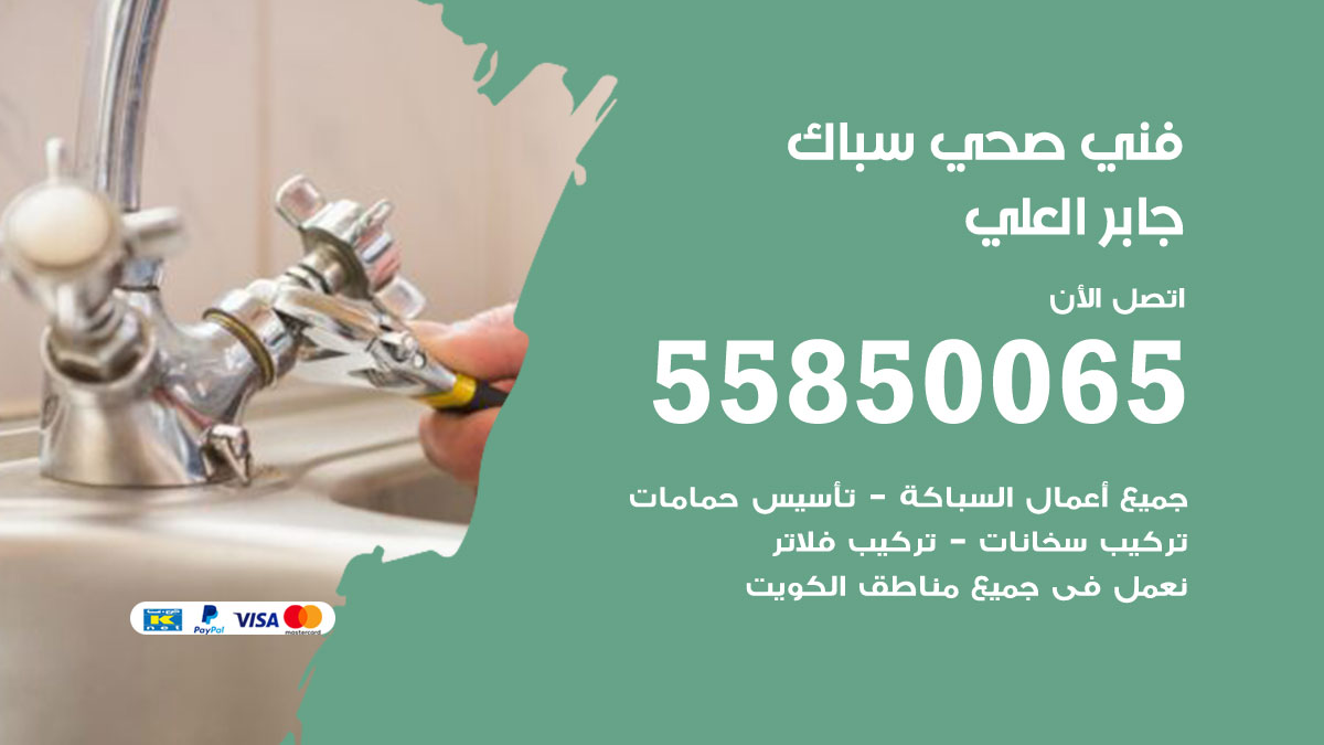 فني صحي جابر العلي