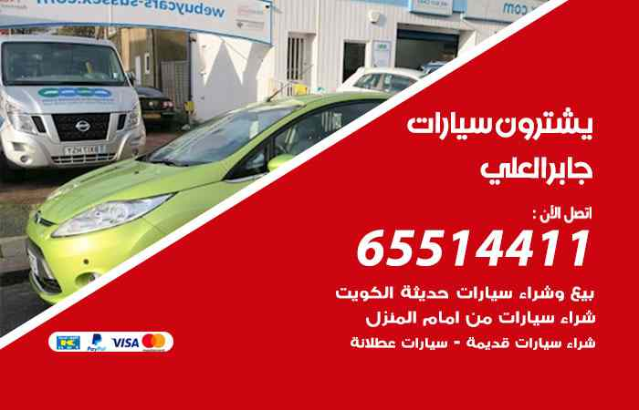 شراء وبيع سيارات جابر العلي