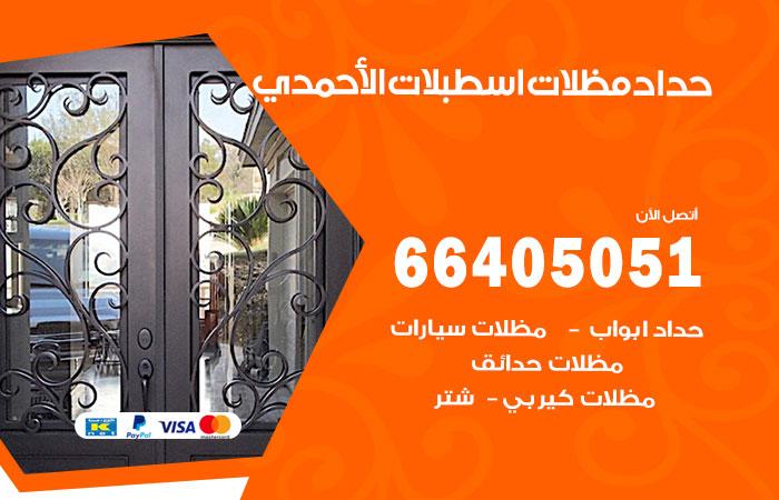 رقم حداد اسطبلات الأحمدي