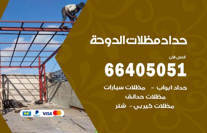 رقم حداد الدوحة