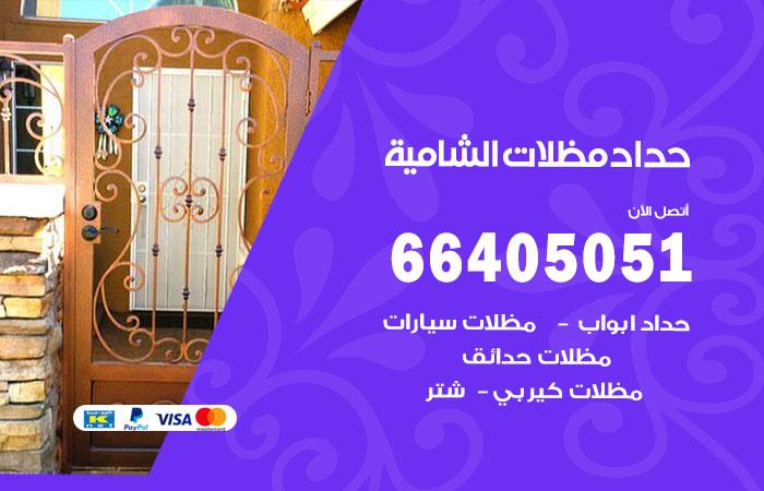رقم حداد الشامية