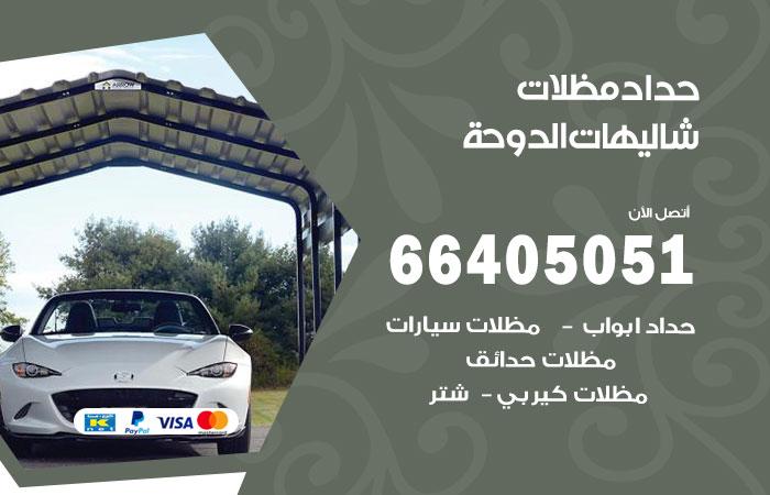 رقم حداد شاليهات الدوحة