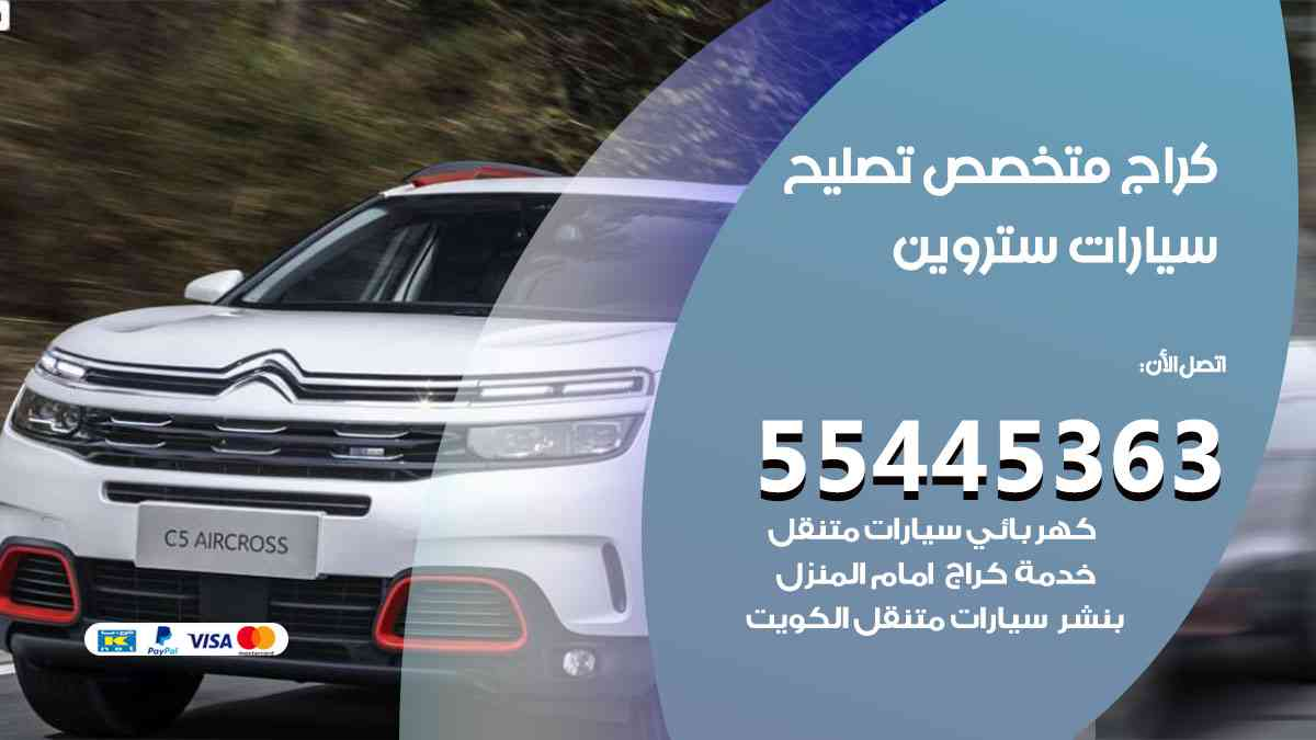 كراج تصليح ستروين الكويت