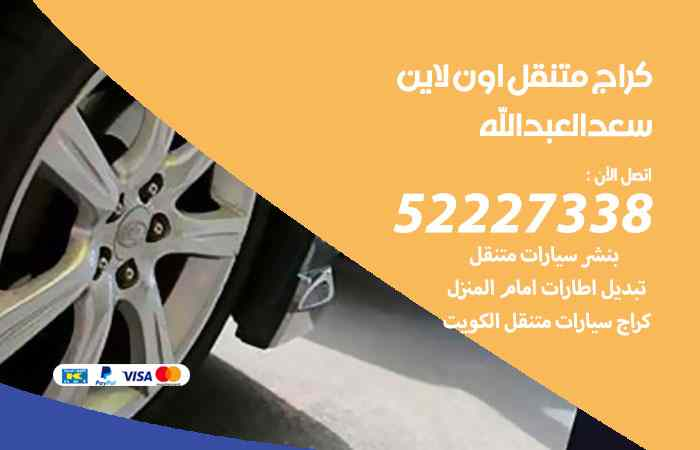 كراج لتصليح السيارات سعد العبدالله