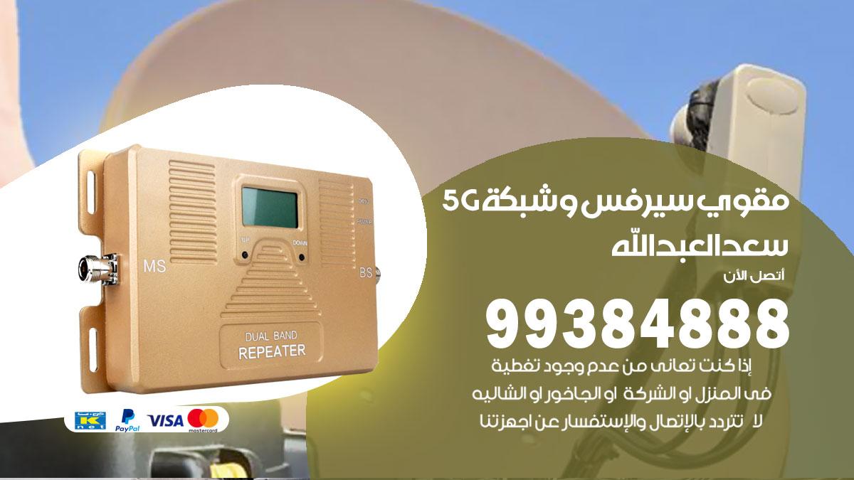 مقوي شبكة 5g سعد العبدالله