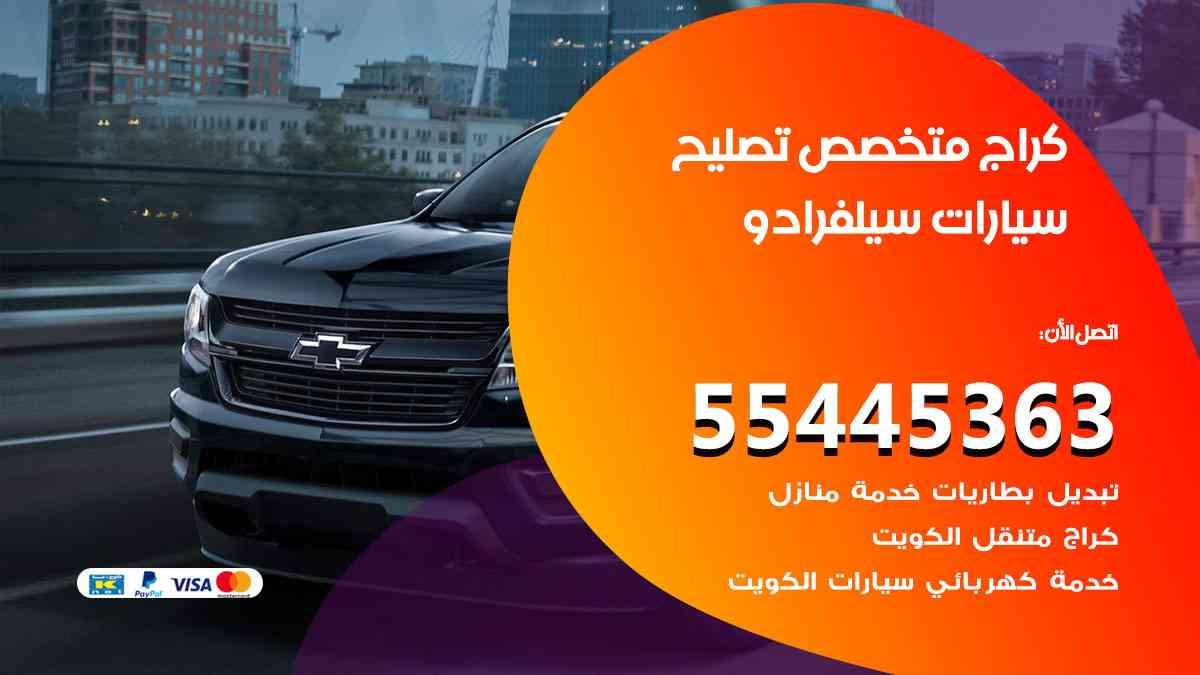 كراج تصليح سيلفرادو الكويت