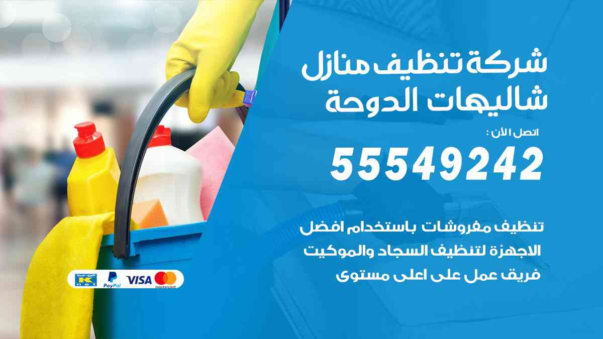 أفضل شركة تنظيف شاليهات الدوحة