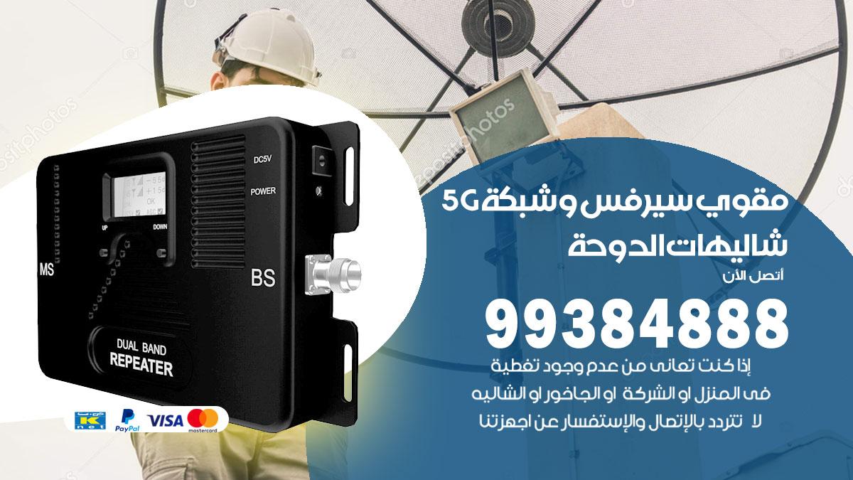 مقوي شبكة 5g شاليهات الدوحة