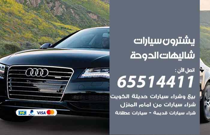 شراء وبيع سيارات شاليهات الدوحة