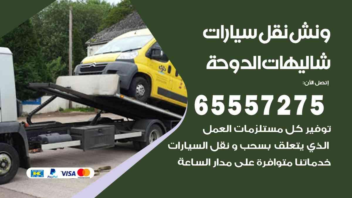 رقم ونش شاليهات الدوحة