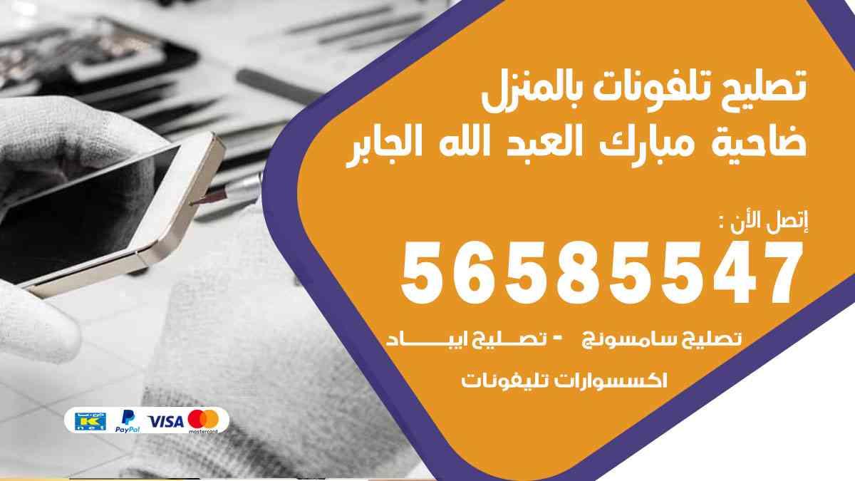 تصليح تلفونات بالمنزل ضاحية مبارك العبدالله الجابر