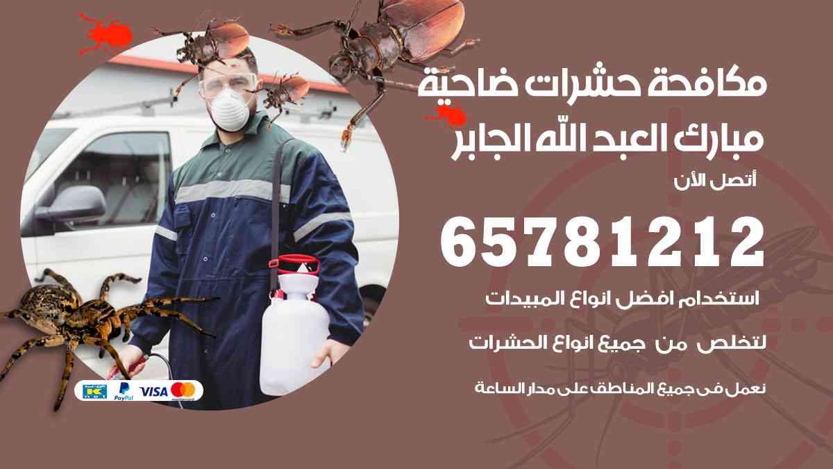 شركات مكافحة حشرات ضاحية مبارك العبدالله الجابر