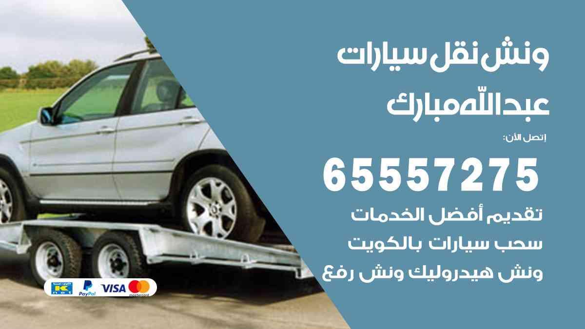 رقم ونش عبدالله مبارك