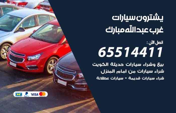 شراء وبيع سيارات غرب عبدالله مبارك