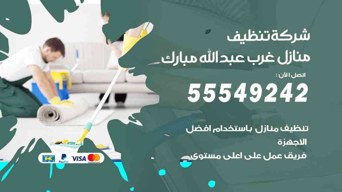 أفضل شركة تنظيف غرب عبدالله مبارك