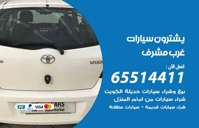 شراء وبيع سيارات غرب مشرف