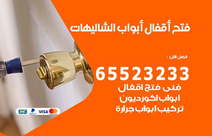 فتح قفل الباب شاليهات الدوحة