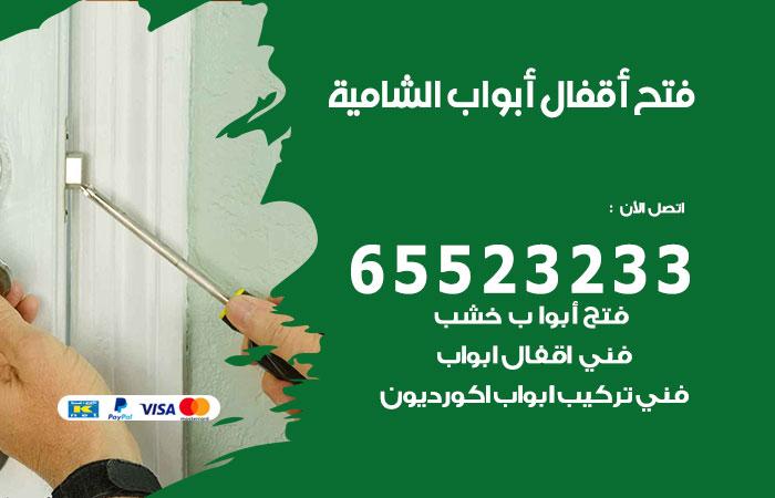 فتح قفل الباب الشامية