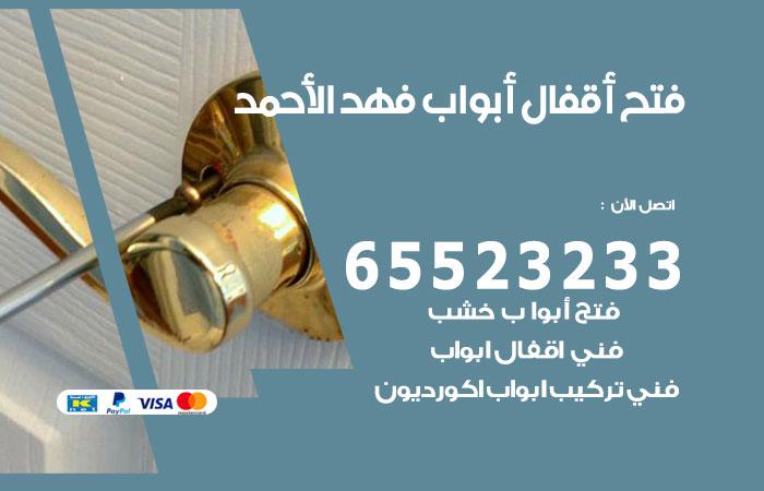 فتح قفل الباب فهد الاحمد