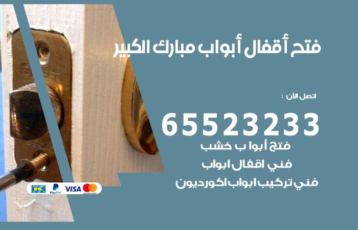 فتح قفل الباب مبارك الكبير