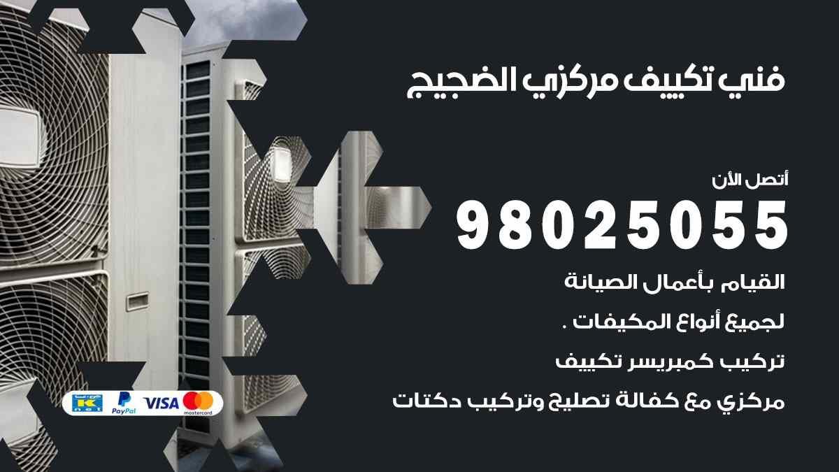 شركة تكييف الضجيج