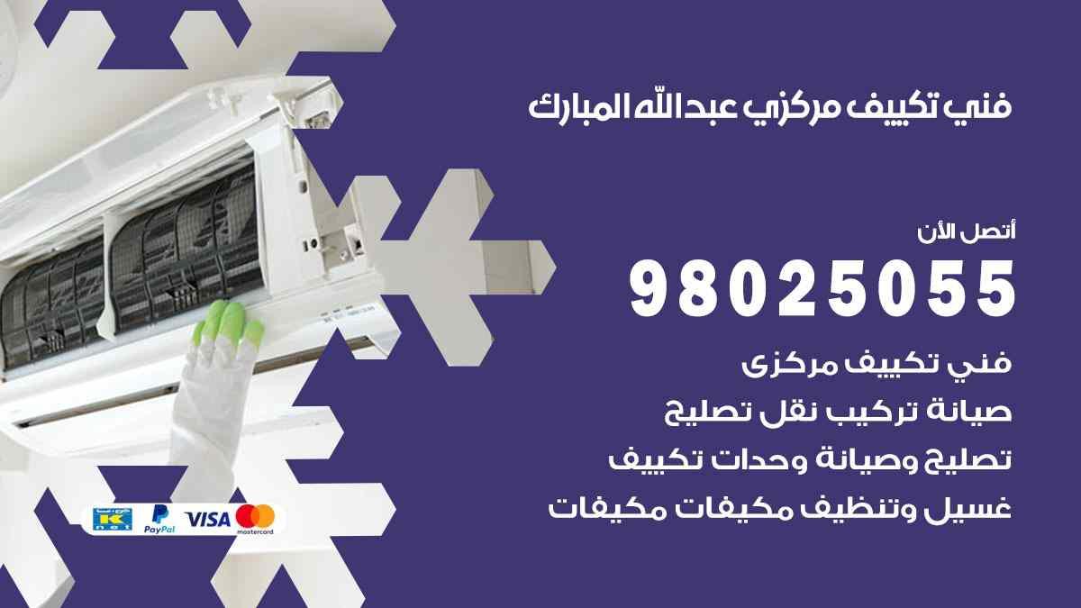 شركة تكييف عبدالله مبارك