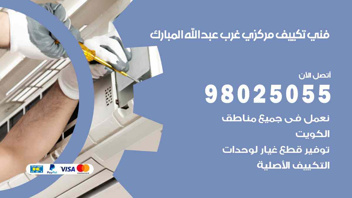 شركة تكييف غرب عبدالله مبارك